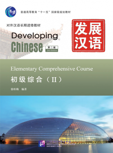 Developing Chinese [2nd Edition] Elementary Comprehensive Course II [+MP3-CD]. ISBN: 9787561930779