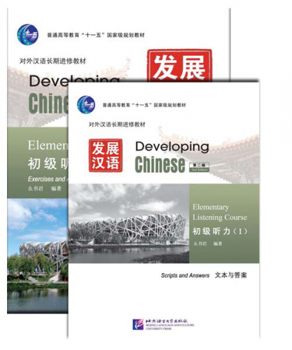 Developing Chinese [2nd Edition] Elementary Listening Course I [+MP3-CD]. ISBN: 9787561930632