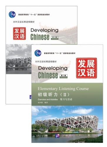 Developing Chinese [2nd Edition] Elementary Listening Course II [+MP3-CD]. ISBN: 9787561930144