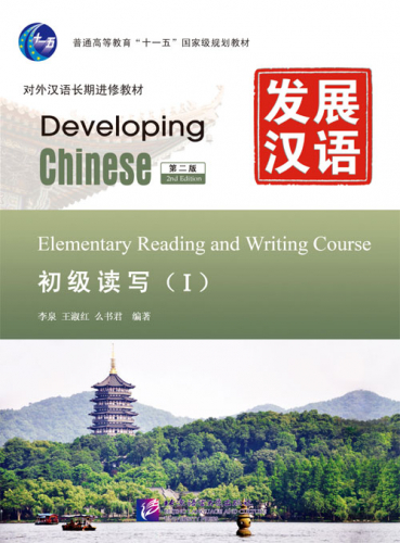 Developing Chinese [2nd Edition] Elementary Reading and Writing Course I [+MP3-CD]. ISBN: 9787561933602