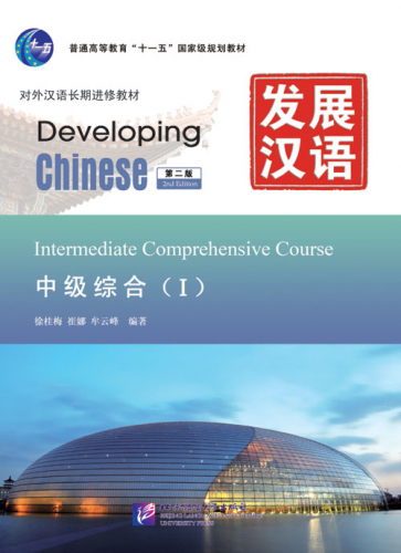 Developing Chinese [2nd Edition] Intermediate Comprehensive Course I [+MP3-CD]. ISBN: 9787561930892