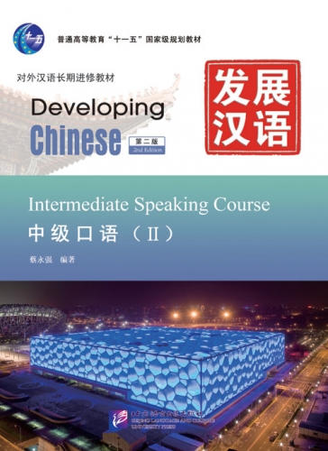 Developing Chinese [2nd Edition] Intermediate Speaking Course II [+MP3-CD]. ISBN: 9787561930694