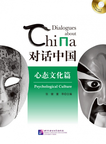 Dialogues about China: Psychological Culture [+MP3-CD]. ISBN: 9787561937396