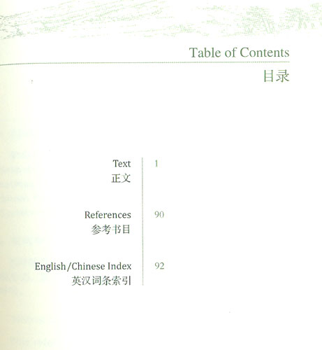 Dictionary of Common Qigong Glossary (English-Chinese). ISBN: 9787547825419