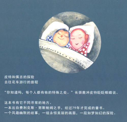 The Adventures of Pit and Pegg - The Journey to the Flower Parade [Chinese Edition]. ISBN: 9787544482752