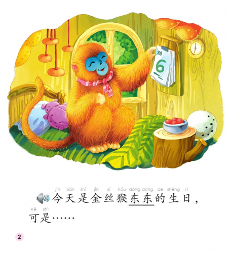 Dongdong der Goldene Affe - Geburtstag + CD-Rom [The Chinese Library Series - Beginner's Level - 300 words]. ISBN: 9787561939109