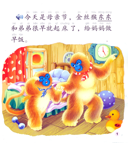 Dongdong the Golden Monkey - Mother's Day + CD-Rom [The Chinese Library Series - Beginner's Level - 300 words]. ISBN: 9787561939123
