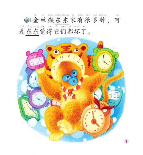 Dongdong der Goldene Affe - Zeit + CD-Rom [The Chinese Library Series - Beginner's Level - 300 words]. ISBN: 9787561939116