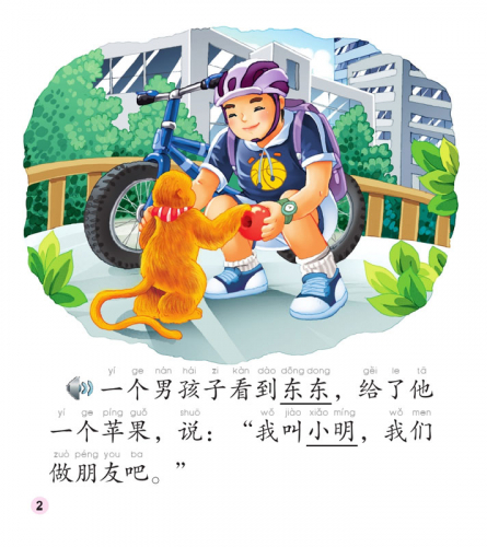 Dongdong der Goldene Affe - ein Tag in der Stadt + CD-Rom [The Chinese Library Series - Beginner's Level - 300 words]. ISBN: 9787561939086