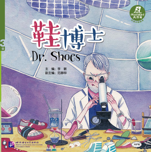 Dr. Shoes [Phoenibird Level 3-4]. ISBN: 9787561950920