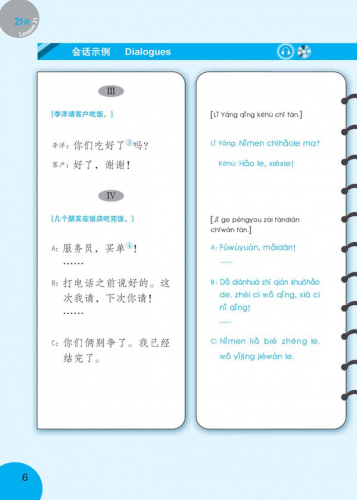 Easy Chinese - Understanding Chinese II [+ MP3-CD]. ISBN: 9787561929087