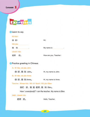 Easy Chinese for Kids 1 [+ CD]. ISBN: 7-5619-2218-3, 7561922183, 978-7-5619-2218-7, 9787561922187
