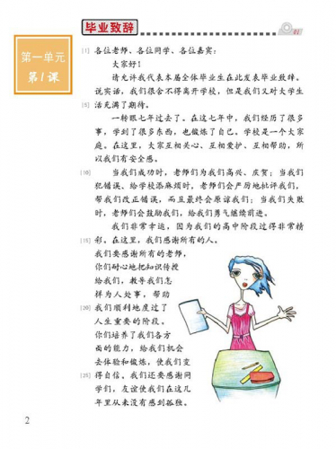 Easy Steps to Chinese Textbook 8. ISBN: 978-7-5619-3000-7, 9787561930007
