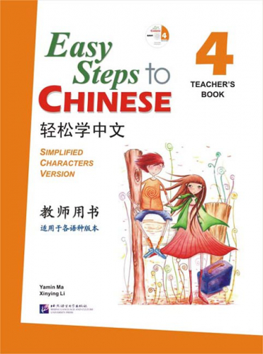 Easy Steps to Chinese Vol. 4 - Teacher's Book [+CD]. ISBN: 978-7-5619-2460-0, 9787561924600
