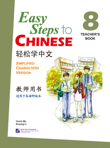 Easy Steps to Chinese Vol. 8 - Teacher's Book. ISBN: 9787561937167