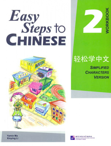 Easy Steps to Chinese Workbook 2. ISBN: 7-5619-1811-9, 7561918119, 978-7-5619-1811-1, 9787561918111