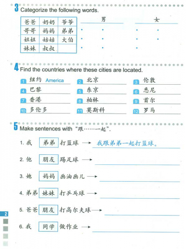 Easy Steps to Chinese Workbook 3. ISBN: 7-5619-1890-9, 7561918909, 978-7-5619-1890-6, 9787561918906
