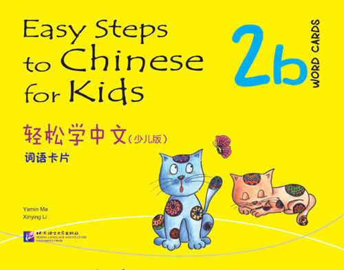 Easy Steps to Chinese for Kids [2b] Word Cards. ISBN: 9787561933381