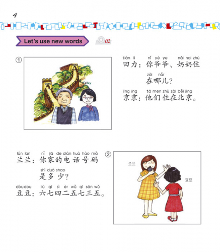 Easy Steps to Chinese for Kids [4a] Textbook [+CD]. ISBN: 9787561934760