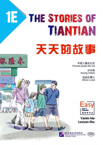 Easy Steps to Chinese - The Stories of Tiantian 1E. ISBN: 9787561944219