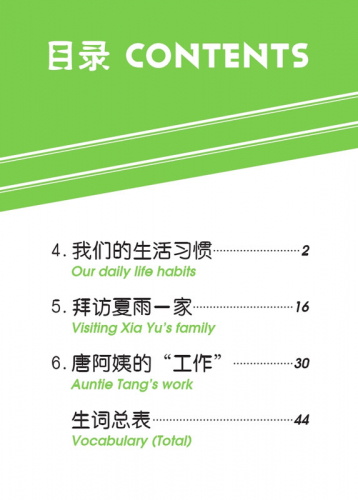 Easy Steps to Chinese - The Stories of Tiantian 4B. ISBN: 9787561949764