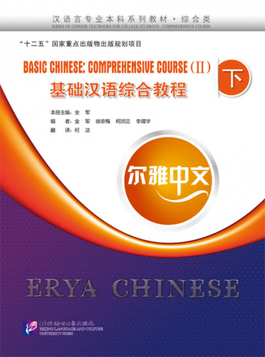 Erya Chinese - Basic Chinese: Comprehensive Course II [+MP3-CD]. ISBN: 9787561937020