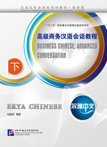 Erya Chinese - Business Chinese: Advanced Conversation III [+ CD]. ISBN: 9787561935583