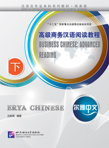 Erya Chinese - Business Chinese: Advanced Reading II. ISBN: 9787561932933