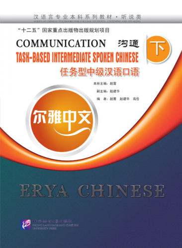 Erya Chinese - Communication: Task-Based Intermediate Spoken Chinese II [+ CD]. ISBN: 9787561935729
