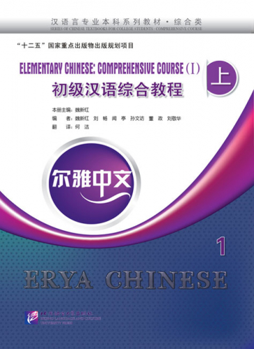 Erya Chinese - Elementary Chinese: Comprehensive Course I - Vol. 1 [+MP3-CD]. ISBN: 9787561935170