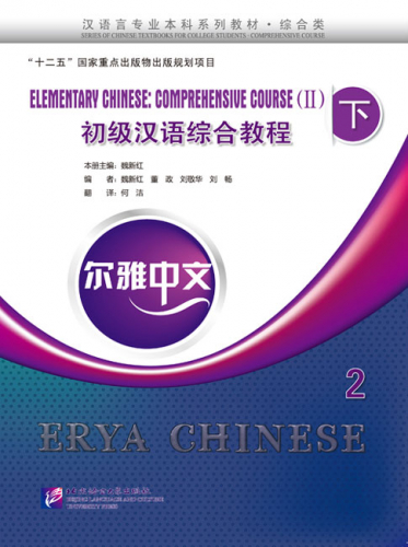 Erya Chinese - Elementary Chinese: Comprehensive Course II - Band 2 [+MP3-CD]. ISBN: 9787561939369