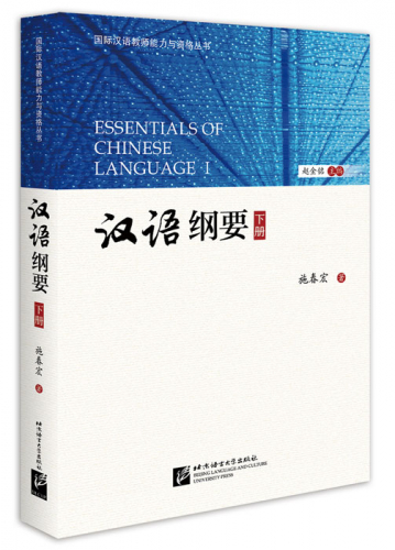 Essentials of Chinese Language I [Chinesische Ausgabe]. ISBN: 9787561952559
