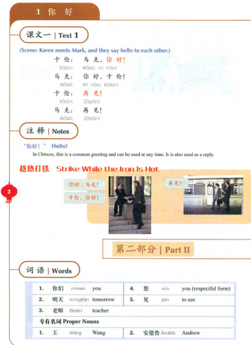 Experiencing Chinese - Basic Course I Textbook. ISBN: 9787040203134