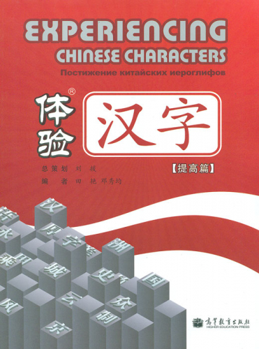 Experiencing Chinese Characters - Advanced. ISBN: 9787040300390