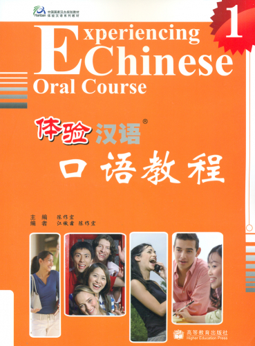 Mängelexemplar - Experiencing Chinese - Oral Course - Vol. 1 [+MP3-CD]. ISBN: 9787040284003