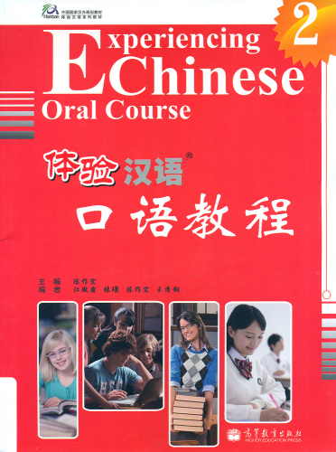 Experiencing Chinese - Oral Course - Vol. 2. ISBN: 9787040286014