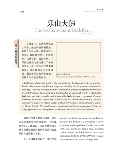 Exploring Chinese Culture - A Chinese Reader II (Chinese-English). ISBN: 9787561936795