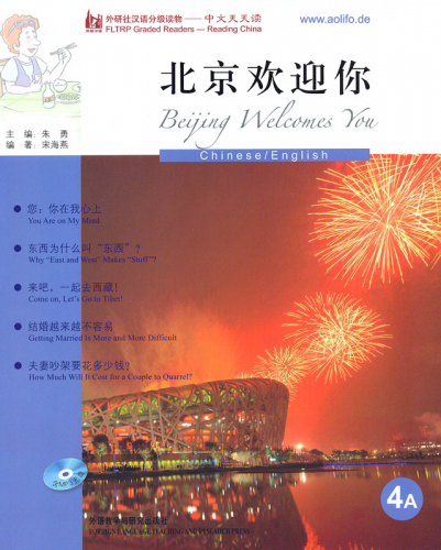 FLTRP Graded Readers - Reading China: Beijing Welcomes You [4A] [+Audio-CD] [Level 4: 3500 Words, Texts: 500-750 Words]. 7560091172, 9787560091174