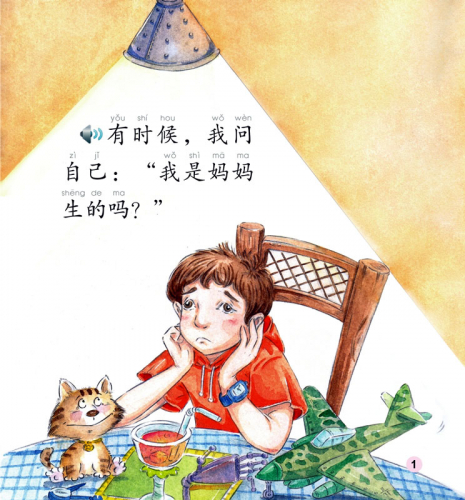 Familie - Meine Mutter und Ich + CD-Rom [Chinese Graded Readers: The Chinese Library Series - Beginner's Level - 300 words]. ISBN: 9787561938768