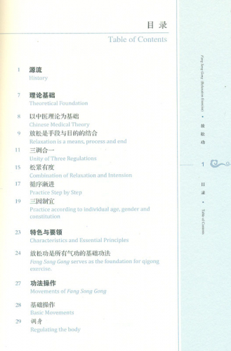Fang Song Gong Relaxation Exercise [with DVD]. ISBN: 9787547825624
