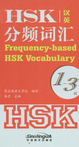 Frequency-based HSK Vocabulary Level 1-3 [Chinese-English]. ISBN: 9787513810081