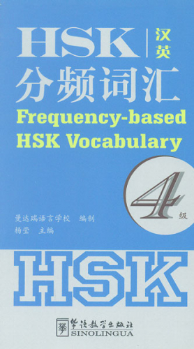 Frequency-based HSK Vocabulary Level 4 [Chinese-English]. ISBN: 9787513810098
