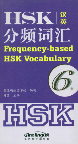 Frequency-based HSK Vocabulary Level 6 [Chinese-English]. ISBN: 9787513810111