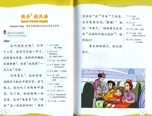 Friends - Chinese Graded Readers [Level 1]: Mum and I Are Together [for Kids and Teenagers] [+MP3-CD]. ISBN: 9787561938508