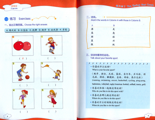 Friends - Chinese Graded Readers [Level 2]: My Dog [for Kids and Teenagers]. ISBN: 9787561939390
