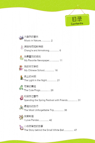 Friends - Chinese Graded Readers [Level 5]: Music in Nature [for Kids and Teenagers] [+MP3-CD]. ISBN: 9787561941331