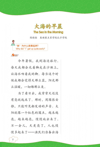 Friends - Chinese Graded Readers [Level 6]: The Sea in the Morning [for Kids and Teenagers] [+MP3-CD]. ISBN: 9787561941874