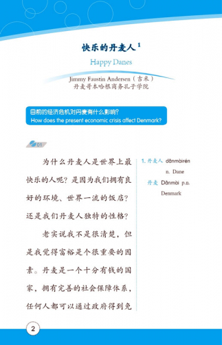 Friends - Chinese Graded Readers [Level 6]: The Small Island Facing the Sea [for Adults] [+MP3-CD]. ISBN: 9787561941911