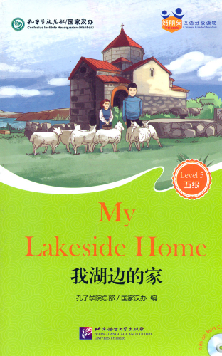 Friends - Chinese Graded Readers [for Adults] [Level 5]: My Lakeside Home [+Mini-MP3-CD]. ISBN: 9787561941294