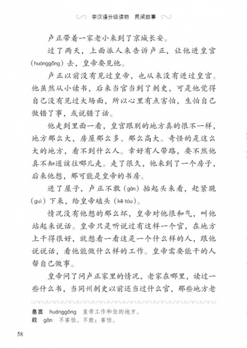 Graded Readers for Chinese Language Learners [Folktales] - Level 1:  A Golden Millet Dream. ISBN: 9787561940273